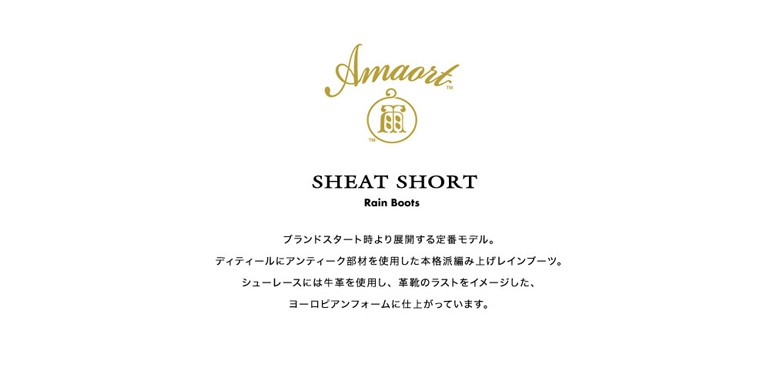 Amaort Sheat Short