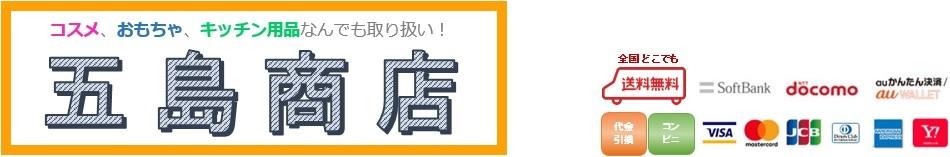 五島商店 ヤフー店
