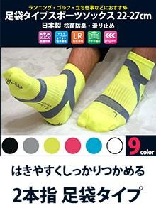 日本製 足袋タイプ スポーツソックス