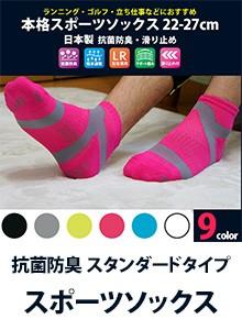 日本製 靴下 スポーツソックス