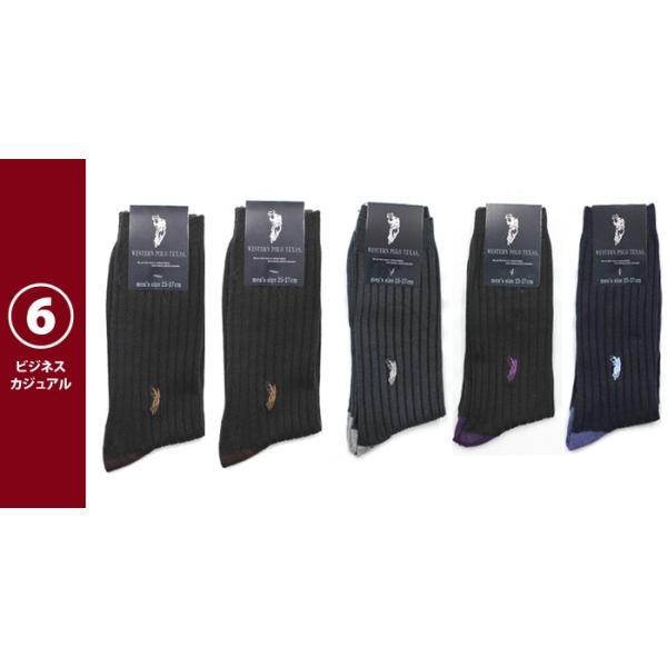 靴下 ソックス ポロ 5足セット  メンズ  ビジネス/カジュアルソックス WESTERN POLO TEXAS サイズ25-27 zakka84 白 黒 紺 グレー 福袋セット有り|5445|16