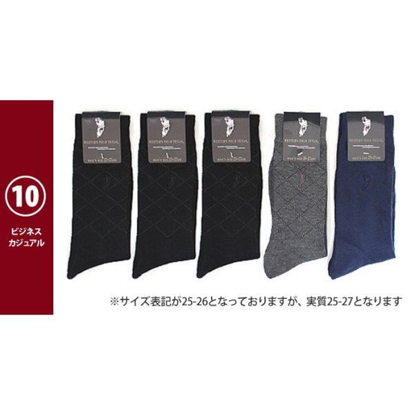 靴下 ソックス ポロ 5足セット  メンズ  ビジネス/カジュアルソックス WESTERN POLO TEXAS サイズ25-27 zakka84 白 黒 紺 グレー 福袋セット有り|5445|20