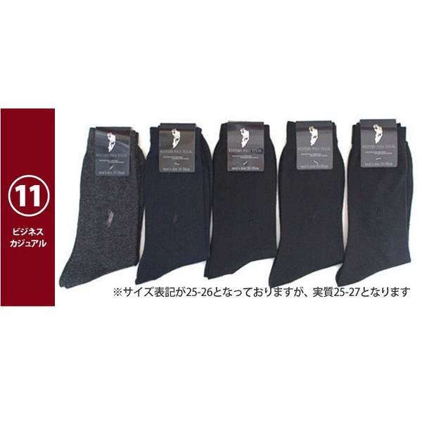 靴下 ソックス ポロ 5足セット  メンズ  ビジネス/カジュアルソックス WESTERN POLO TEXAS サイズ25-27 zakka84 白 黒 紺 グレー 福袋セット有り|5445|21