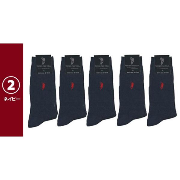 靴下 ソックス ポロ 5足セット  メンズ  ビジネス/カジュアルソックス WESTERN POLO TEXAS サイズ25-27 zakka84 白 黒 紺 グレー 福袋セット有り|5445|12