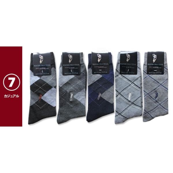 靴下 ソックス ポロ 5足セット  メンズ  ビジネス/カジュアルソックス WESTERN POLO TEXAS サイズ25-27 zakka84 白 黒 紺 グレー 福袋セット有り|5445|17