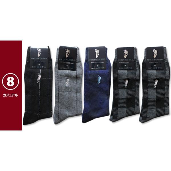 靴下 ソックス ポロ 5足セット  メンズ  ビジネス/カジュアルソックス WESTERN POLO TEXAS サイズ25-27 zakka84 白 黒 紺 グレー 福袋セット有り|5445|18
