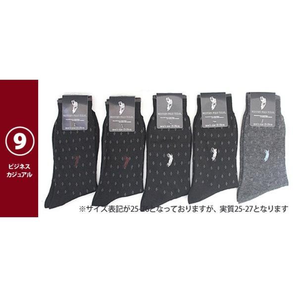 靴下 ソックス ポロ 5足セット  メンズ  ビジネス/カジュアルソックス WESTERN POLO TEXAS サイズ25-27 zakka84 白 黒 紺 グレー 福袋セット有り|5445|19