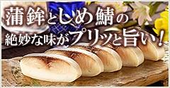 蒲鉾としめ鯖の絶妙な味がプリッと旨い!