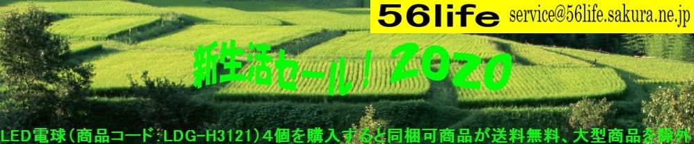 56life