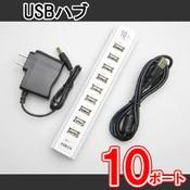 USBハブ10ポート