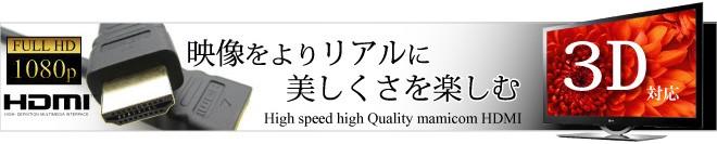 HDMIケーブルが激安価格