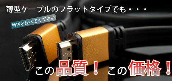 フラットHDMIケーブル 1.8m ブラック