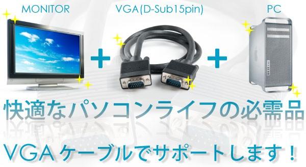 VGAケーブルでPCライフをサポートします