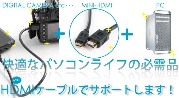 3mミニHDMIケーブルでAV機器間の接続に
