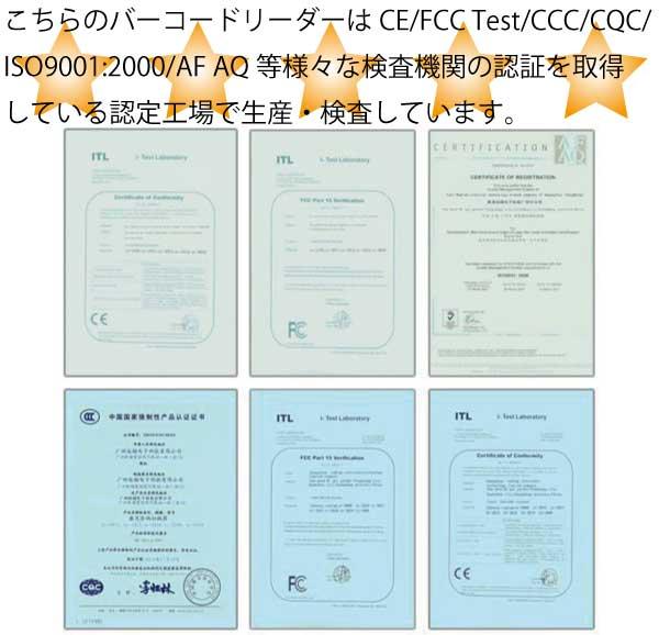 ワイヤレスバーコードリーダー認定証明書