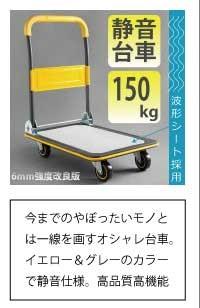 台車150KG