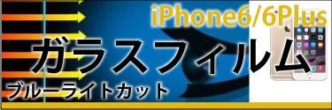 iphone6ブルーライトカットガラスフィルム