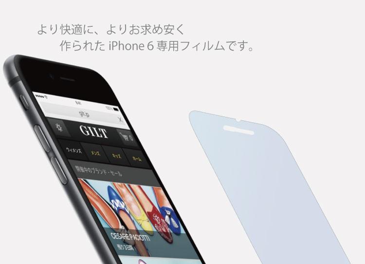 iPhone6plus透明保護フィルム