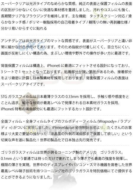 iPhone6plusフィルム製品詳細