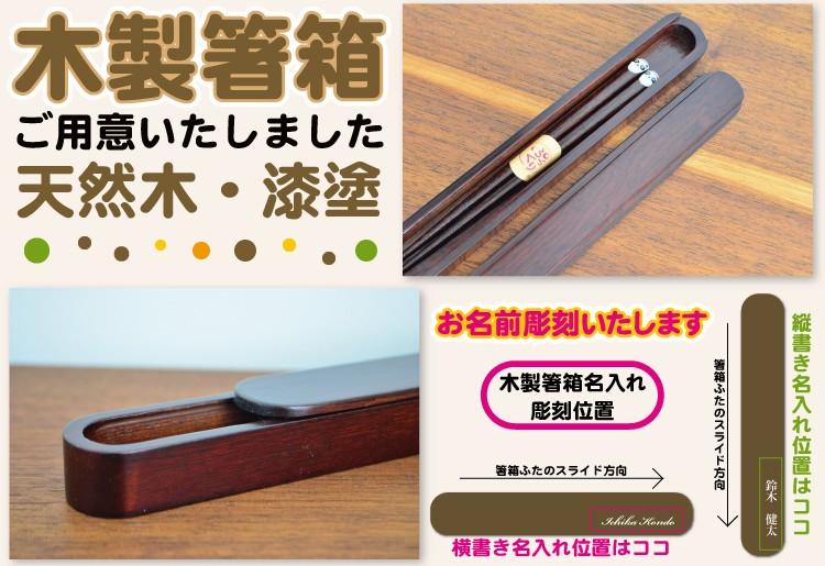 箸と箸箱セット