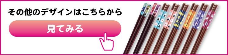 箸と箸箱別デザイン