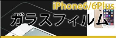 iphone6ガラスフィルム