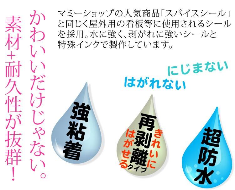 防水シール