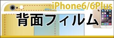iphone6背面フィルム
