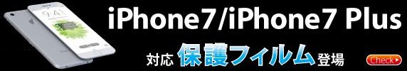 iPhone7フィルム
