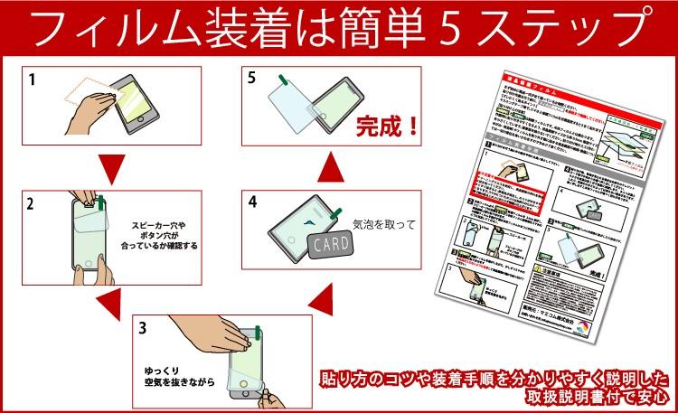 iphone保護フィルムの貼り方