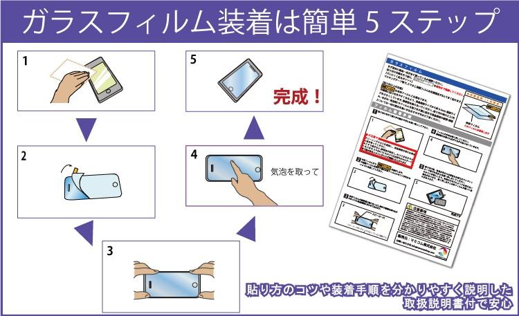 iphoneガラスフィルムの貼り方