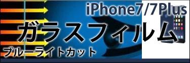 iphone7ブルーライトカットガラスフィルム