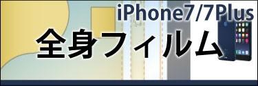 iphone7全身フィルム