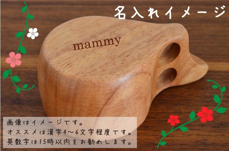 名入れ木のマグカップ
