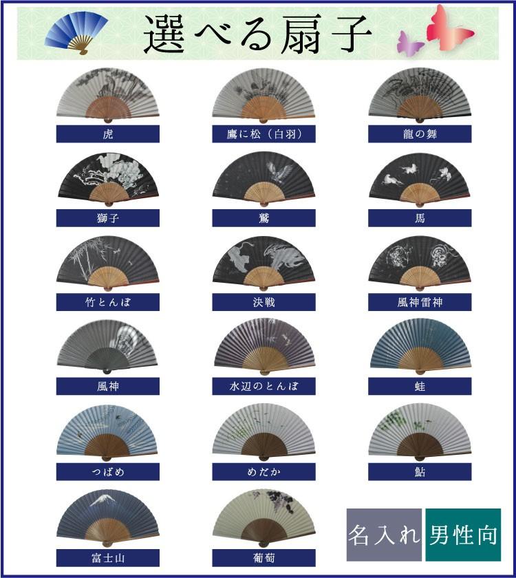 扇子デザイン
