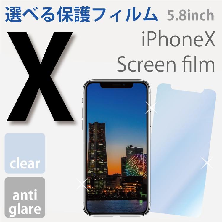 iPhoneXフィルム