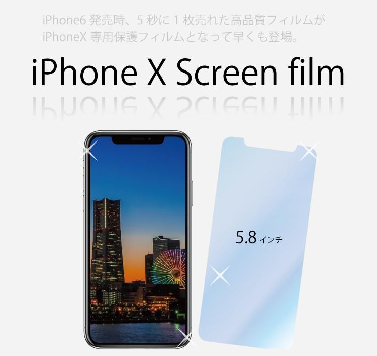 iPhoneX保護フィルム