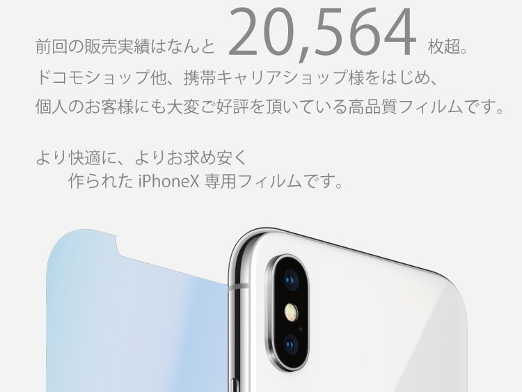 iPhone7plus透明保護フィルム