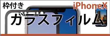 iphoneXガラスフィルム枠