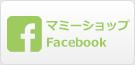 マミーショップFacebook