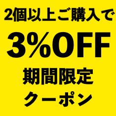 【継続】【4・5月限定】2個買って割引クーポン(当店全品3%引き)