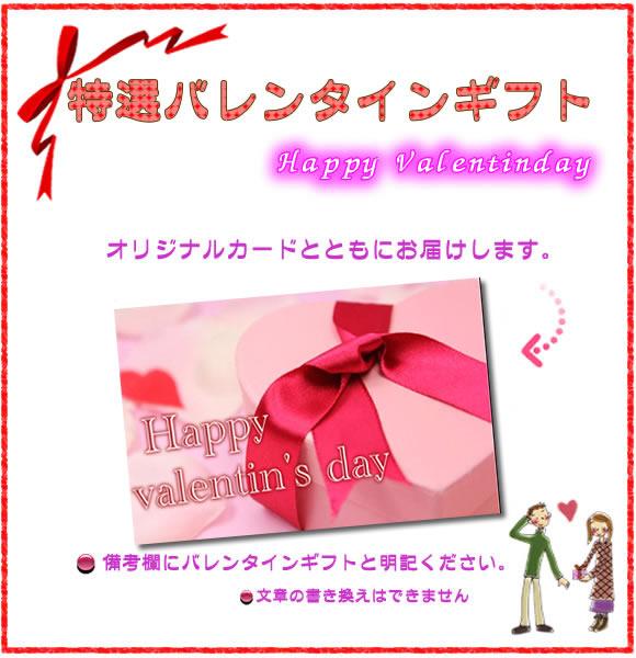 オリジナルバレンタインカードをつけてお送りします。