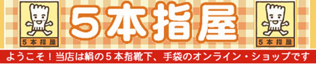 5本指屋Yahoo!Shop ロゴ