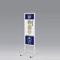 垂直型スタンド看板(SS)