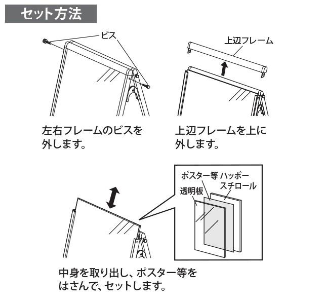 屋内用両面ポスタースタンド構造1