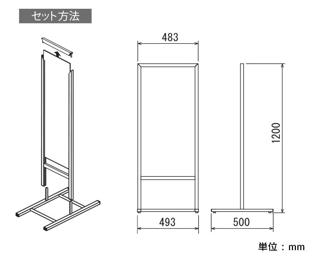 垂直型スタンド看板(S)構造2