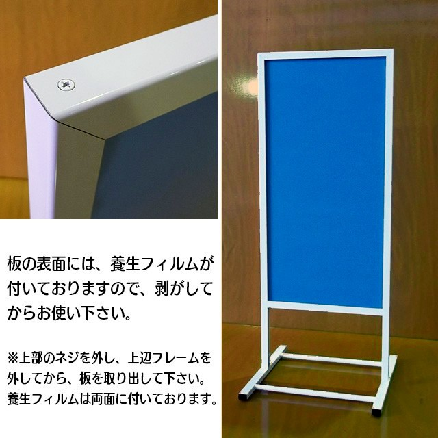 垂直型スタンド看板(S)養生フィルム