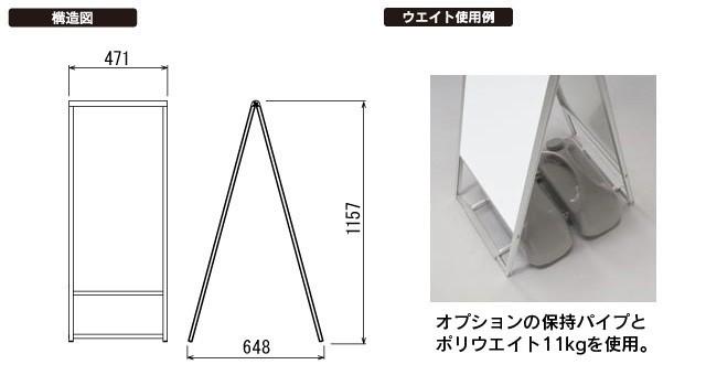 アルミ枠A型スタンド看板(S)構造
