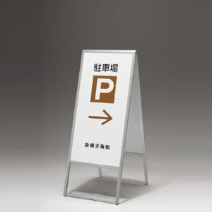 """アルミ枠A型スタンド看板(S)"""" width="""