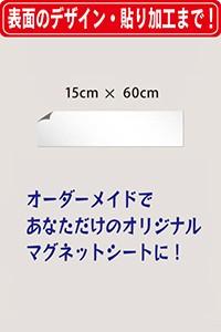 マグネットシート(15cm×60cm)